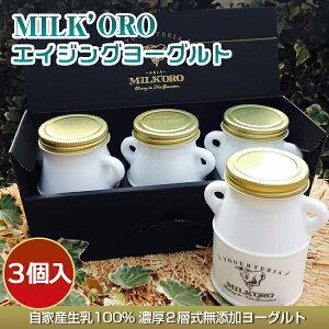 熊本から直送!MILK'ORO(みるころ)ミルコロエイジングヨーグルトギフトセット(3個入)