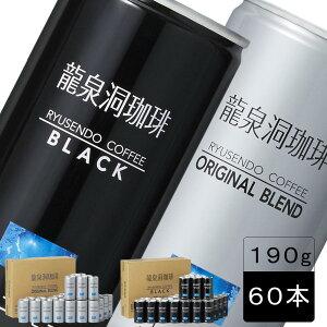 【送料無料】龍泉洞珈琲アソートセット【smtb-T】