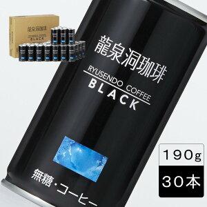 (9999)岩手県より直送!【30缶】龍泉洞珈琲(無糖)ブラック(190g×30本)1ケース