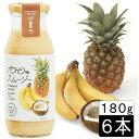 (55)お試し 100%スムージーバナナ&パイン&ココナッツ180g×6本入