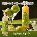 飲むお酢『酢飲 柚子』(200ml)酢づくり300年 庄分酢