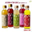 【選べる3本】酢飲 飲み比べセット (200ml×3本) 飲むお酢 酢づくり300年 庄分酢