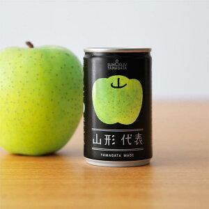 【山形から直送】果汁100%ジュース山形代表21本セット