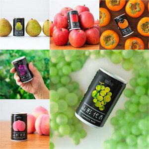 (155)【山形から直送】果汁100%ジュース山形代表21本セット