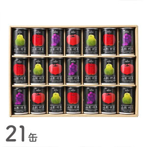 【山形から直送】果汁100%ジュース山形代表21缶(6種)
