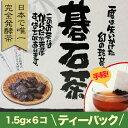 テレビや雑誌に多数登場 幻のお茶 碁石茶(ごいしちゃ)日本で唯一の乳酸菌発酵茶です手軽なテ...