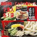【送料込】お試し4食セット盛岡冷麺・じゃじゃ麺 (2食入×2袋)セット内容選べます!【smtb-T】