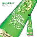お試しセット!!ボトルグリーン【エルダーフラワー】(275ml×12本)