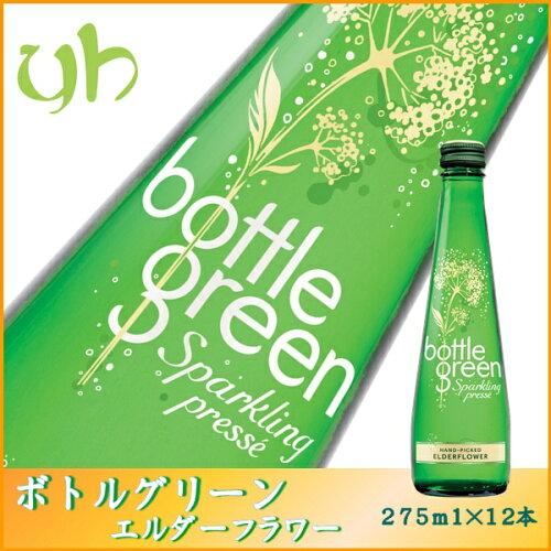 ボトルグリーン(275ml*12本)2ケースセット【当店よ...