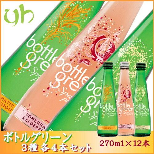 ボトルグリーン(275ml)3種×各4本×2ケースセット