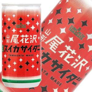 夏スイカ生産量日本一を誇る尾花沢スイカを飲みやすいサイダーに仕上げました。【送料無料】山...