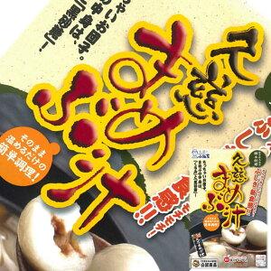 朝ドラ『あまちゃん』で話題になった『まめぶ汁』日本郵便レターパックで発送!【送料込】小袖...