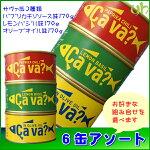 国産サバのオリーブオイル漬けアソート6缶セット