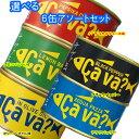 (55)送料無料【選べる6缶】国産サバ缶 170g×6缶 オ...