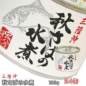【24缶】国内産三陸沖秋さばの水煮185g