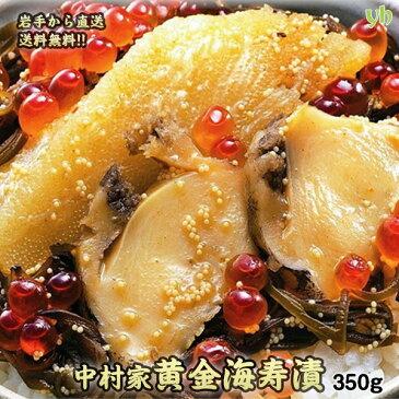 (35)岩手県から産地直送!!あわび 数の子 いくら入黄金海寿漬 350g