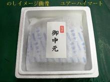 【送料無料】中村家から直送!!『黄金海寿漬』350g×2個セット