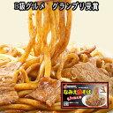 (18401)なみえ焼きそば 3食(箱入)