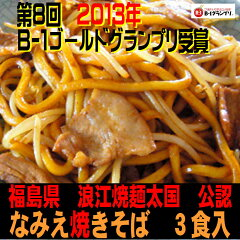 2013年第8回B−1グランプリゴールドグランプリ受賞なみえ焼きそば 3食入(箱入)×5箱セット
