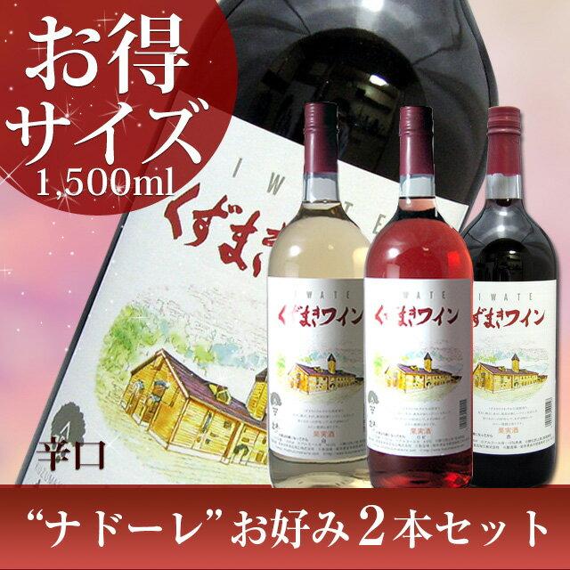 葛巻ワイン 1500ml×2本セット