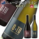 O:TUワインニュージランドワイン2本セット