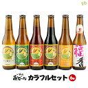 【岩手県 地ビール】【送料込】いわて蔵ビール カラフルセット...
