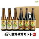 【岩手県 地ビール】【送料込】いわて蔵ビール 金賞受賞セット...
