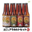 【岩手県 地ビール】いわて蔵ビール アラカルトセット(330ml×8本入) 世嬉の一