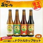 【送料込】いわて蔵ビール(地ビール)ドクトルホップ330ml×4本入岩手世嬉の一