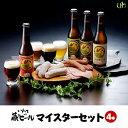 【岩手県 地ビール】【送料込】いわて蔵ビール マイスターセッ...
