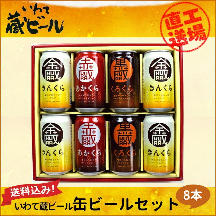 いわて蔵ビール 8缶セット