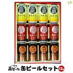 【送料込】いわて蔵ビール(地ビール)缶ビール12本セット350ml×12本入岩手世嬉の一