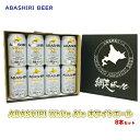 【北海道 地ビール】【送料無料】ABASHIRI White...