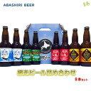 【北海道 地ビール】【送料無料】網走ビール 詰合せ8本セット...