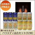 伊勢角屋麦酒バラエティセット(12本セット)