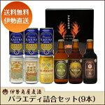 伊勢角屋麦酒バラエティセット(9本セット)