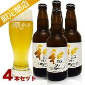 【送料無料】北海道網走からクール便で直送!!限定醸造 網走ビール 生 『和』330ml×4本セット冷たいビールお届けいたします。【smtb-T】