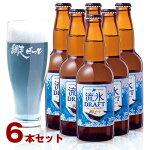 北海道網走からクール便で直送!!網走ビール流氷ドラフト330ml×6本セット