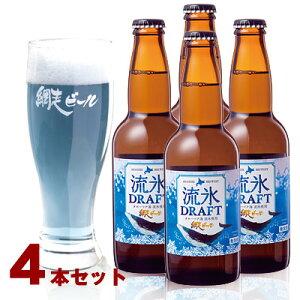 北海道網走からクール便で直送!!網走ビール流氷ドラフト330ml×4本セット