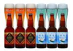 網走ビール流氷ドラフト+プレミアム6本セット