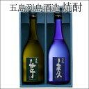 五島列島酒造 焼酎 『五島芋25度』『五島麦25度』セット720ml×2本 箱入り