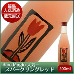RiceMagic人気一スパークリングレッド