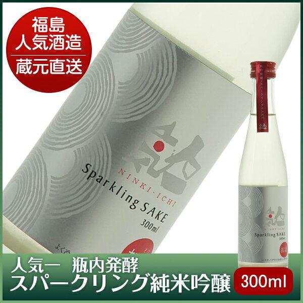 スパークリング純米吟醸 300ml