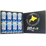 網走ビール流氷ドラフト(缶)8本セット