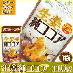 生姜ココア110g×1袋【当店からレターパック直送】