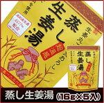 蒸し生姜湯16g×5