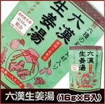 六漢生姜湯16g×5