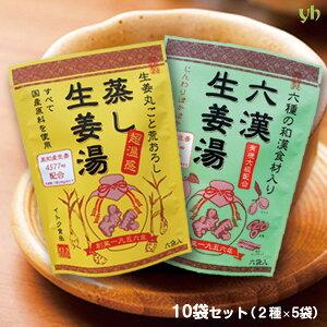 蒸し生姜湯・六漢生姜湯10袋セット