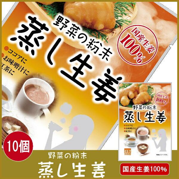 イトク食品 蒸し生姜粉末
