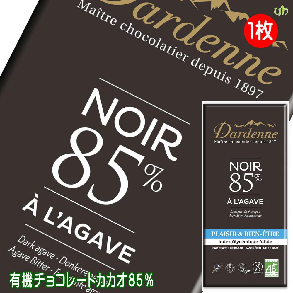 有機チョコレート ダークカカオ 85%